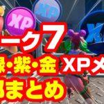 [フォートナイト] ウィーク7 XPコインの場所 全部まとめ – All XP Coins Locations in Fortnite Week 7