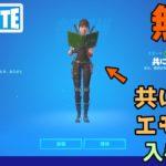 【フォートナイト】共に歌うエモート無料入手方法【Fortnite】