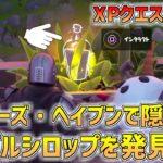 【フォートナイト】XP経験値クエスト攻略「ハンターズ・ヘイブンで隠されたメープルシロップを発見する」 チャプター2 シーズン5