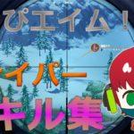 【よっぴエイム】スナイパーキル集+1 season5 【フォートナイト/fortnite】