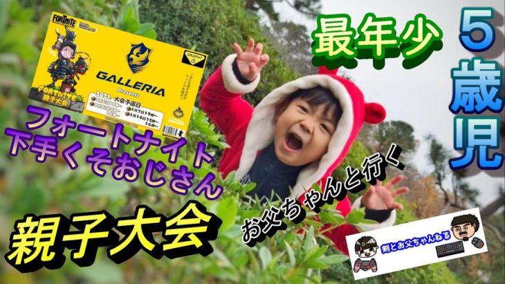 大会最年少!?5歳児と行く親子大会予選!!【フォートナイト/FORTNITE】