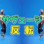 サヴェージ 反転【フォートナイトエモート】【Fortnite】