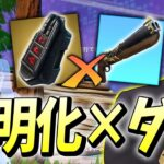 「新ミシックとエキゾチック武器」の組み合わせが反則レベルの強さでワロタw【フォートナイト/Fortnite】