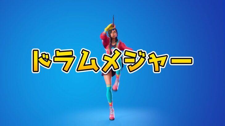 ドラムメジャー【フォートナイトエモート】【Fortnite】