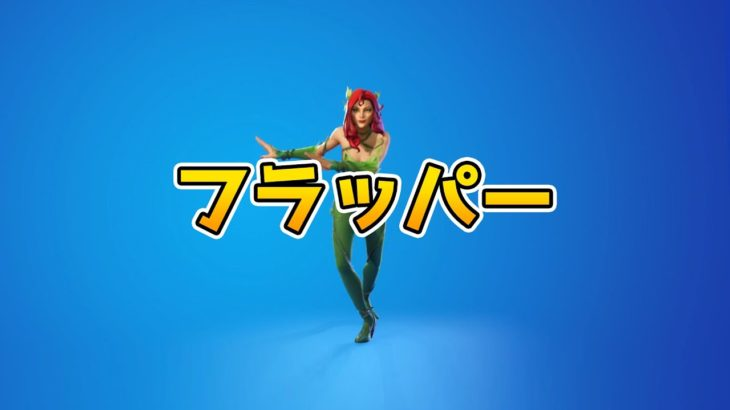 フラッパー【フォートナイトエモート】【Fortnite】