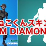 【フォートナイト】ねこくん固定スキンで『I'M DIAMOND』エモート耐久