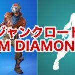 【フォートナイト】ジャンクロードで『I'M DIAMOND』エモート耐久