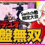 【フォートナイト】Switch最強デュオが終盤魅せます!!
