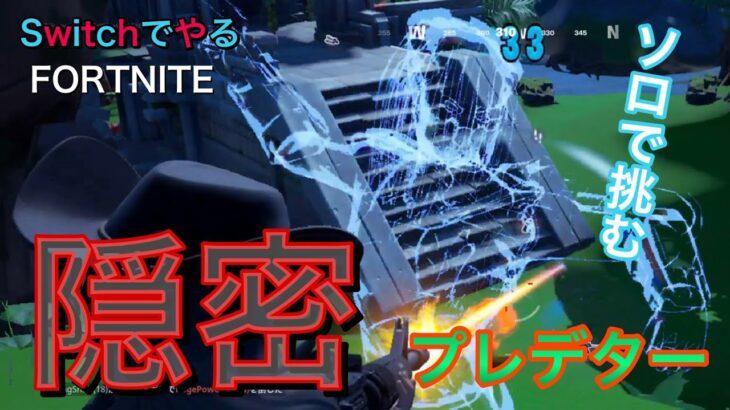 【フォートナイト】Switchでやる ソロで挑む!プレデター!!