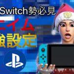 【Switch限定】エイムアシストが強くなる最強設定を紹介!!【フォートナイト】