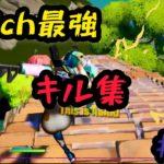 【フォートナイト】 Switchジャイロ勢のキル集#12【必見】