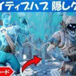 クリエイティブハブ隠しクエスト攻略!氷の女王の中庭ハブ!シーズン5【fortnite/フォートナイト】