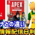 【switch勢必見】APEXの配信日判明!?フォートナイトとの違いについて紹介!【APEXswitch版】【Nintendo公式情報】【エーペックスレジェンズ】