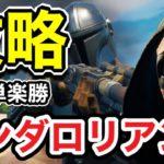 【フォートナイト】マンダロリアン完全攻略!簡単楽勝!ゼロダメージで秒殺!