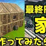 【フォートナイト】最終円で建築して家を作ってみたら…!?