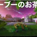 メンバーオンリー(シンクロエモート)【フォートナイト】