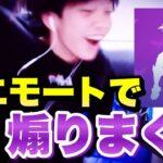 新エモート江南スタイルで煽りまくるwwwww【Fortnite/フォートナイト】