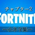 『フォートナイト』 隠し要素&小ネタ集チャプター2