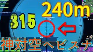 フォートナイト 240m対空ヘビスナ!! スナイパーキル集