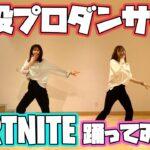 ダンス未経験でも踊れる!?フォートナイトの人気エモート6個踊ってみた!!