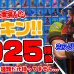 これまでに登場したスキン・コスチューム 全925種類紹介!! Introduction of Costume 925 types【フォートナイト Fortnite】