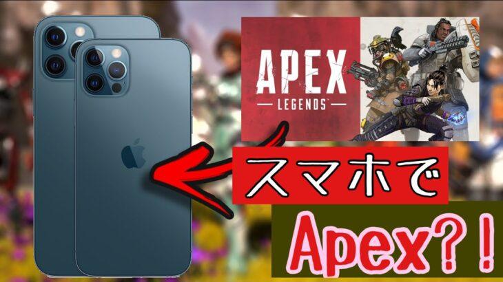 スマホ apex