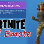「エレクトロシャッフル」Fortnite フォートナイト [エモート・ダンス]