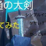 シンプルな大剣作ってみた‼︎【Fortnite造形】【フォートナイトクリエイティブ】【大剣】【ゲーム】