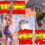 神武器フリントノックピストルの復活【フォートナイト/Fortnite】【ゆっくり実況】#204