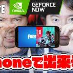 GeForce NOWを使って、iPhoneでフォートナイトやエーペックスはプレイ出来る?