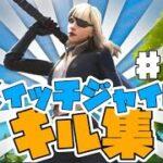 Switchジャイロ最強のキル集#13 【フォートナイト】