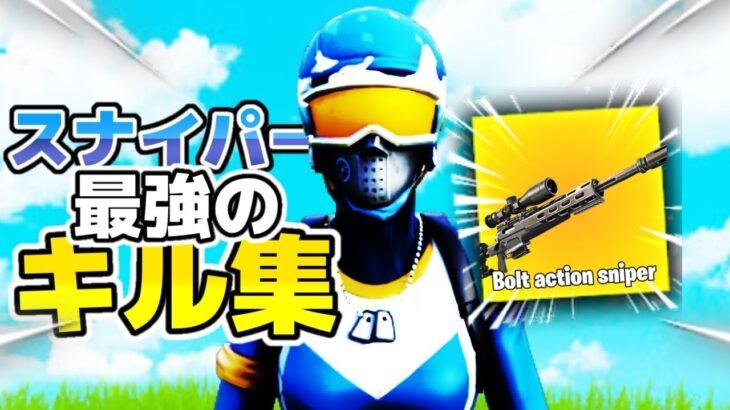 Switch最強のスナイパーキル集【フォートナイト/Fortnite】