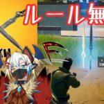 伝説の剣が使えるソードファイトで剣を使わないで戦った結果w【VTuber/フォートナイト/Fortnite/Fantastic Fantasista】#386