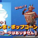 【フォートナイト】ジャンボ・ポップコーン【新エモート】