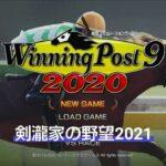 【002】剣瀧家の野望2021 2021/03/11