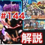 【防振りうぉーず】#144 剣聖強化週間突入!