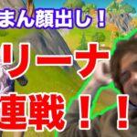 【フォートナイト】たくまんの顔出し配信!チャンピオンリーグに行きたい男!アリーナ5連戦!【2021/02/28】