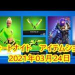【フォートナイト】アイテムショップ 2021年03月24日 新エモート フォノ・フォリー登場!!!【FORTNITE】