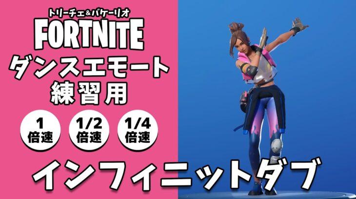 インフィニットダブ フォートナイト エモートダンス練習動画用 30分 前と後(1倍速・0.5倍速・0.25倍速) / 踊ってみたの練習 / 振り付け / ダイエット / FortniteDance