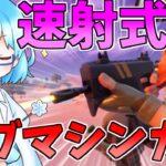 【フォートナイト】「速射式サブマシンガン」は近距離最強武器です! #33【ゆっくり実況】