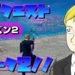 クソザコのシーズン6「XPクエスト」ウィーク2攻略!!(クラフト、爆発物、文学のサンプル、弓でダメージ、その他)【Fortnite/フォートナイト】