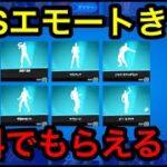 【フォートナイト】BTSエモートきた!!無料でもらえる方法教える!!