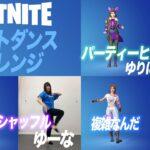 【フォートナイト】エモートダンスチャレンジ【DIALOGUE+罰ゲーム】
