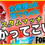 参加型生配信【フォートナイト】カスタムマッチやっていこう!!猛者は誰だ!!【Fortnite】ライブ 生放送