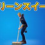 クリーンスイープ【フォートナイトエモート】【Fortnite】