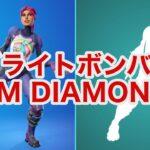 【フォートナイト】ブライトボンバーで『I'M DIAMOND』エモート耐久