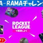 LLAMA-RAMAチャレンジ攻略!スプレー「バトルボール」ロード画面「Llama-Rama」ロビートラック「エヴリバディダンス!」ラップ「ズーミング」バックアクセサリー「ターボボール!」を獲得!