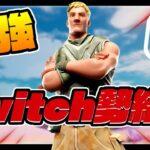 最強Switch勢のキル集【フォートナイト】