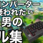 【フォートナイト】コンバーター疑われたい元Switch勢のキル集【Ps4】