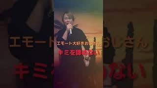 【フォートナイト】エモートカラオケ!歌ってみた~!#shorts